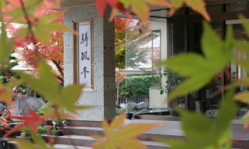 Ryokan Seifutei Fukushima - Japan
